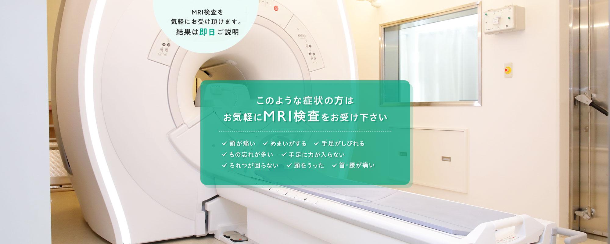このような症状の方は お気軽にMRI検査をお受け下さい 頭が痛い・めまいがする・手足がしびれる・もの忘れが多い など