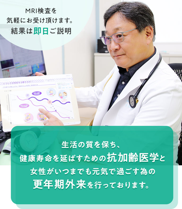 生活の質を保ち、健康寿命を延ばすための抗加齢医学と女性がいつまでも元気で過ごす為の更年期外来を行っております。
